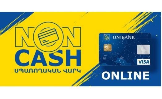 """Юнибанк предоставляет возможность клиентам в Армении получить кредит """"Non-Cash"""" без посещения банка"""