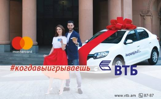 VTB Bank (Armenia) and MasterCard announce another non-cash payment promotion campaign