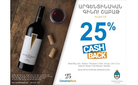 Converse Bank announces recurrent 25% cashback offer