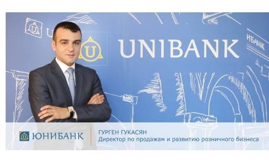 Юнибанк предлагает доступную ипотеку с предоплатой от 0%