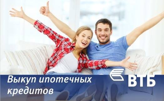 VTB Bank (Armenia) launches mortgage loan refinancing / repurchasing program