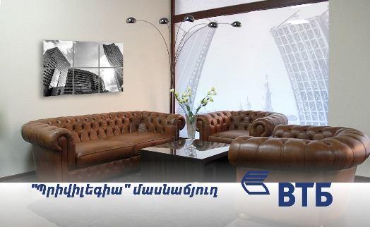 ՎՏԲ-Հայաստան Բանկը բացել է պրեմիում դասի նոր «Պրիվիլեգիա» մասնաճյուղը