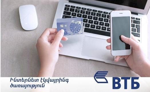 VTB Bank (Armenia) offers Internet acquiring service