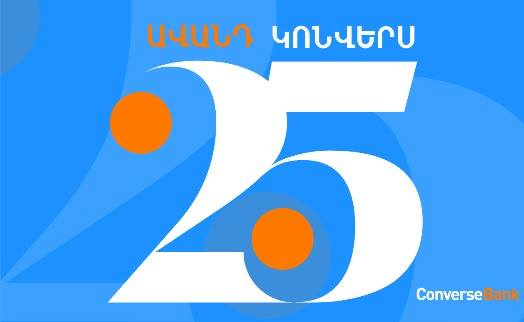 Converse Bank offers profitable deposits on the occasion of its 25th anniversary