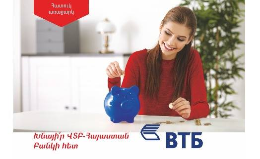 VTB Bank (Armenia) improves deposit terms  for World Savings Day