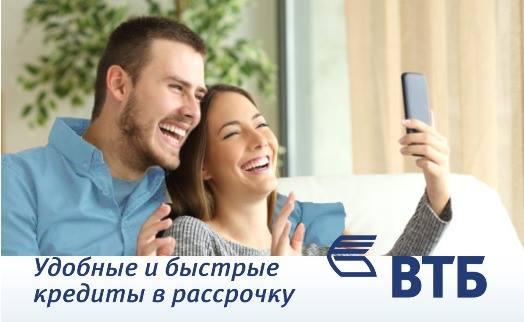 Банк ВТБ (Армения) предлагает удобные и быстрые кредиты в рассрочку