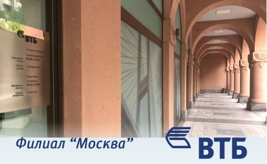 Branch 'Moscow' of VTB Bank (Armenia) in Yerevan to be moved to another street
