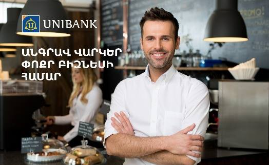 Юнибанк снизил ставки по бизнес-кредитам без залога