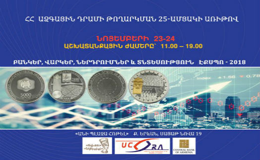 Armenian central bank has no connection with 'Banks, Loans, Investments and Economy' expo