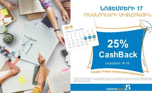 Converse Bank announces 25 percent cashback for students