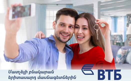 ՎՏԲ-Հայաստան Բանկն առաջարկում է «Մատչելի բնակարան երիտասարդ մասնագետներին» ծրագրով հիփոթեքային վարկավորման լավագույն պայմանները