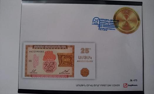 Հայկական դրամի 25–ամյակին նվիրված նոր նամականիշ է մարվել Երևանում