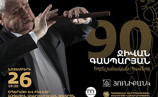 Anniversary concert of Djivan Gasparyan to be given in Yerevan with Unibank's support