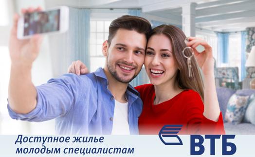 """Банк ВТБ (Армения) предлагает наилучшие условия ипотечного кредитования по программе """"Доступное жилье молодым специалистам"""""""