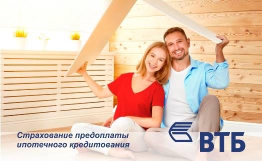"""Банк ВТБ (Армения) совместно с """"Сил Иншуранс"""" впервые запускает страхование предоплаты ипотечного кредитования"""