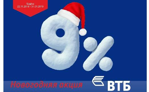 VTB Bank (Armenia) launches its annual loan campaign ahead of New Year holidays