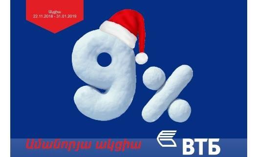 ՎՏԲ – Հայաստան Բանկը սկսում է իր ավանդական «Ամանորյա վարկ» ակցիան