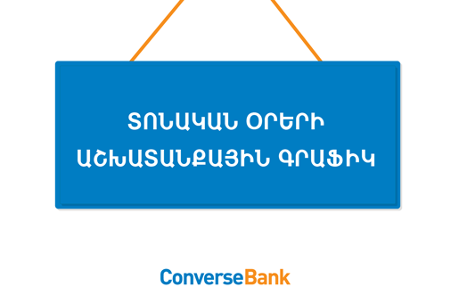 Converse Bank branches to work also on January 3 and 4