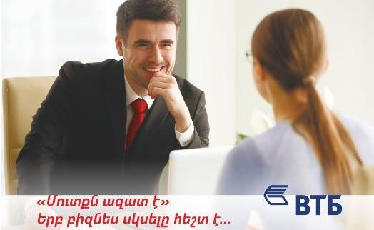 ՎՏԲ-Հայաստան Բանկը հանդես է գալիս «Մուտքն ազատ է» նոր ակցիայով