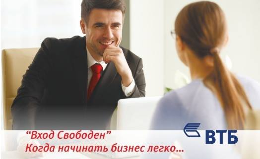 VTB Bank (Armenia) unveils new special offer-Admission Free- designed for legal entities and individual entrepreneurs