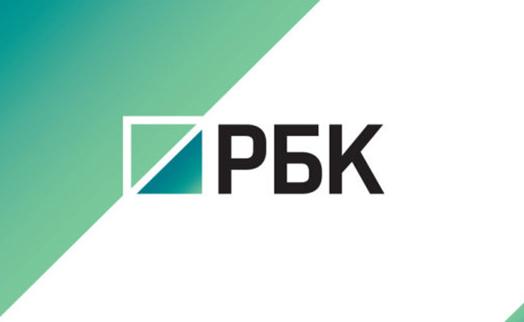 РБК создаст кредитное рейтинговое агентство