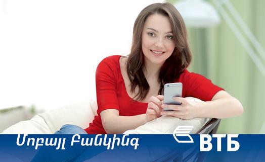 ՎՏԲ-Հայաստան Բանկի «Մոբայլ Բանկինգի» օգտատերերի քանակը հասնում է 120 000 -ի