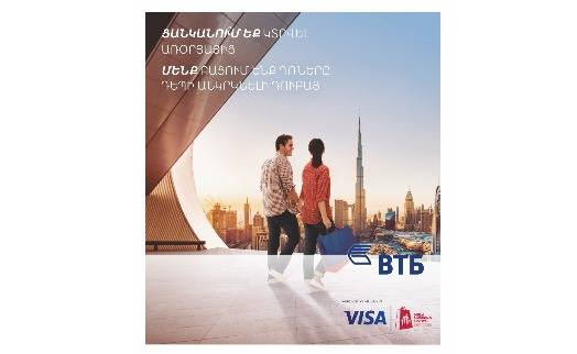VTB Bank (Armenia) unveils trip and entertainment offer at Dubai Shopping Festival