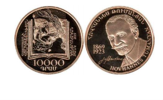 ԿԲ–ն շրջանառության մեջ է դրել «Հովհաննես Թումանյան-150» ոսկե հուշադրամը մեծանուն բանաստեղծի 150–ամյակի կապակցությամբ