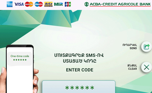 ACBA-CREDIT AGRICOLE BANK enables holders of Arca, Visa and MasterCard banking cards to receive pin-codes via SMS
