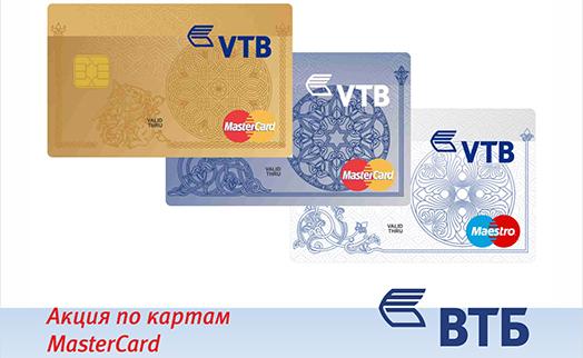 Банк ВТБ (Армения) анонсировал новую акцию по картам MasterCard