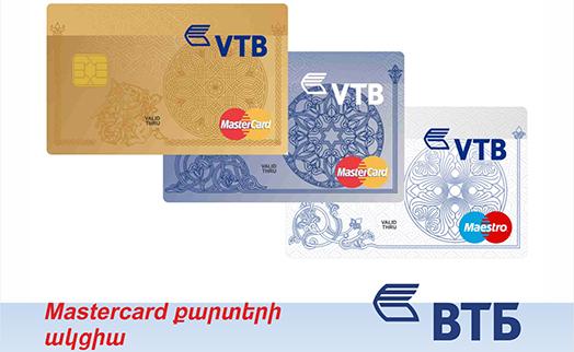ՎՏԲ-Հայաստան Բանկը հայտարարում է ակցիա Mastercard քարտերի տրամադրմամբ