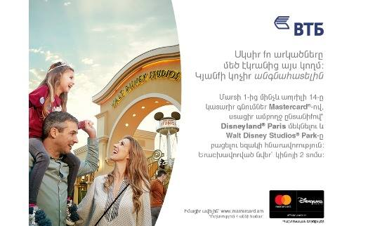 VTB Bank (Armenia) and MasterCard announce promo campaign to win a trip to Disneyland Paris