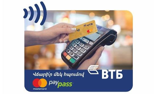VTB Bank (Armenia) asks holders of MasterCard banking cards to make purchases by using POS terminals