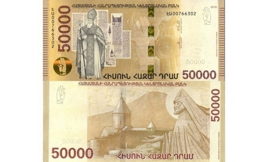 Армянская купюра в 50 тыс. драмов вошла в рейтинг самых красивых банкнот мира