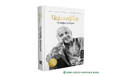 ԱԿԲԱ-ԿՐԵԴԻՏ ԱԳՐԻԿՈԼ ԲԱՆԿԻ աջակցությամբ թարգմանվել է Շառլ Ազնավուրի «Կյանքից կառչած» գիրքը
