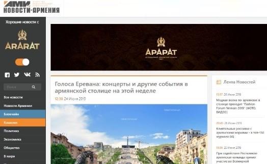 ЕКЗ стал официальным партнером «хороших новостей» АМИ«Новости-Армения»
