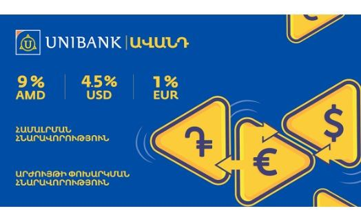 Unibank revises upward interest rates on its flexible time deposit
