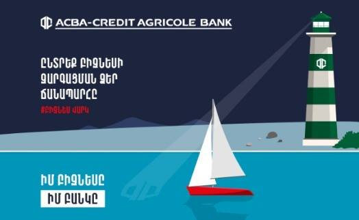 ACBA-CREDIT AGRICOLE BANK unveils new offer designed for small and medium-sized Armenian companies