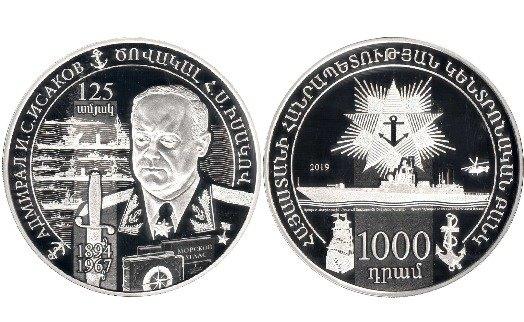 ЦБ Армении выпустил в обращение памятную монету «125-летие со дня рождения Адмирала Исакова»