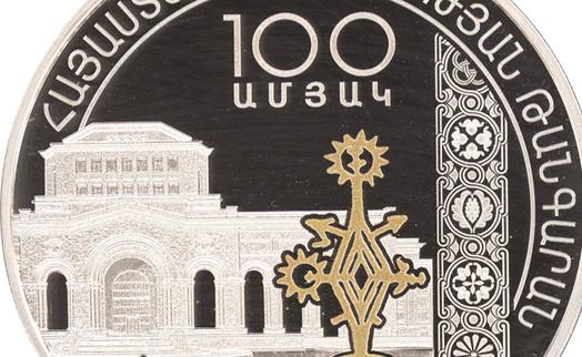ՀՀ ԿԲ-ն շրջանառության մեջ է դրել «Հայաստանի պատմության թանգարանի 100-ամյակ» արծաթե հուշադրամը