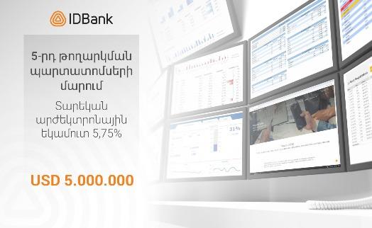 IDBank-ը մարել է 5-րդ թողարկման պարտատոմսերը