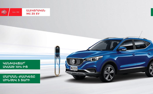 ACBA Leasing and MG Motor Armenia unveil exclusive leasing terms for purchase of  electric cars
