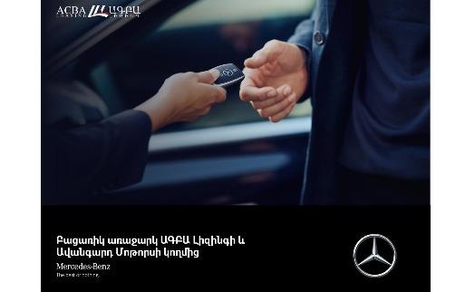Стоимость выданных в лизинг автомобилей «Авангрард Моторс» благодаря сотрудничеству с АКБА Лизинг составила 4 млрд. драмов