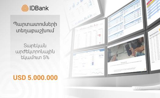 IDBank-ը բարեհաջող տեղաբաշխել է 2019-ին թողարկված 2-րդ տրանշի դոլարային պարտատոմսերը