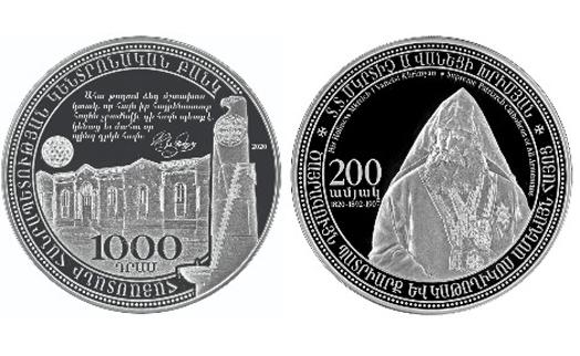 В Армении выпущены коллекционные монеты в честь Хримян Айрика и Жансема