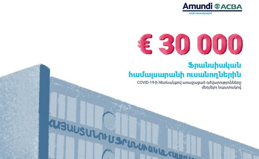 Amundi-ACBA Asset Management releases 30,0000 euros to pay tuition fees of students of  French University of Armenia
