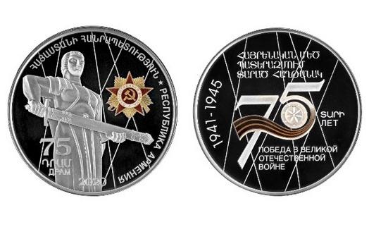 В Армении выпустили серебряные монеты в честь «Геворга Чавуша» и к 75-летию Великой победы